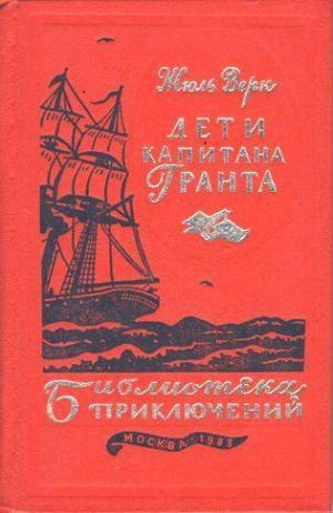 Книга жангада кораблекрушение