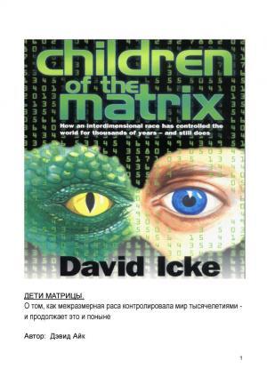 Дети Матрицы