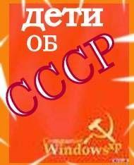 Дети об СССР