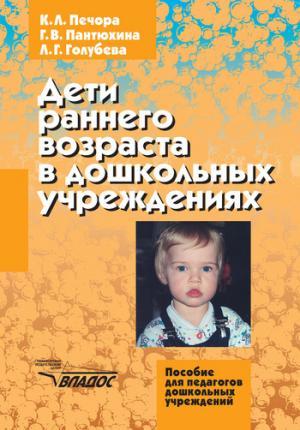 Дети раннего возраста в дошкольных учреждениях