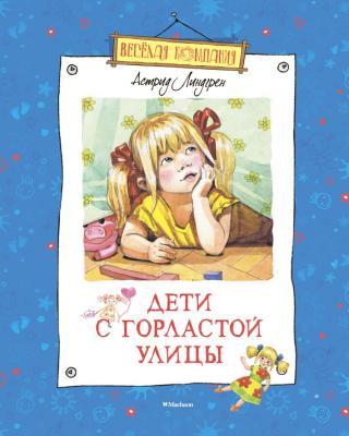 Дети с Горластой улицы [сборник]