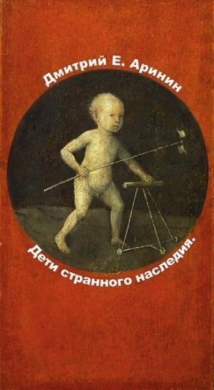 Дети странного наследия.