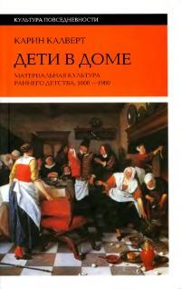 Дети в доме. Материальная культура раннего детства. 1600-1900