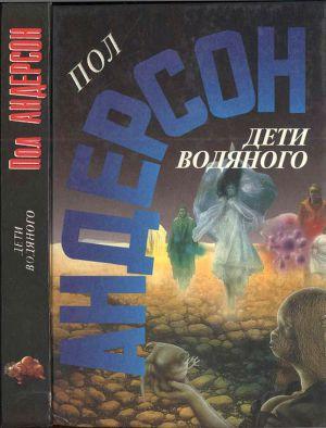 Дети водяного (сборник)