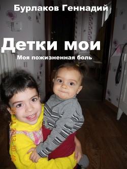 Детки мои (СИ)