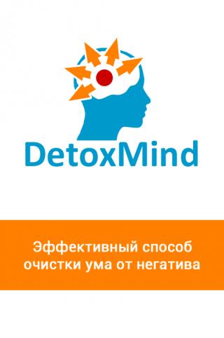 DetoxMind - Эффективный способ очистки ума от негатива