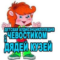 Детская аудиоэнциклопедия с Чевостиком и Дядей Кузей