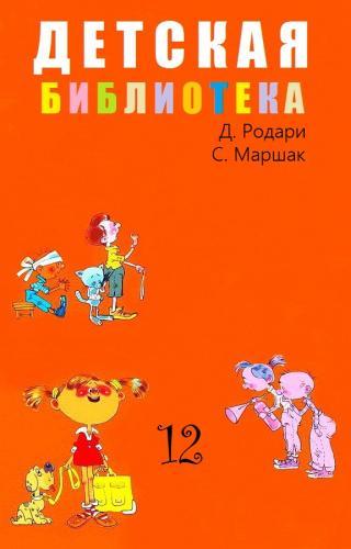 Детская библиотека. Том 12