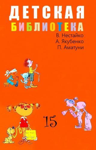 Детская библиотека. Том 15