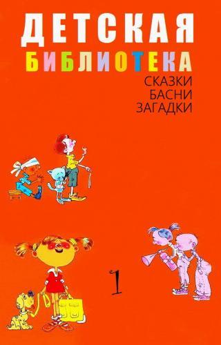 Детская библиотека. Том 1