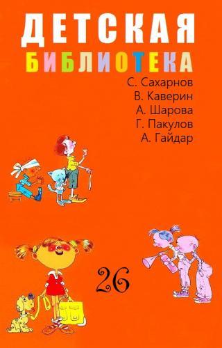 Детская библиотека. Том 26