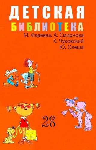 Детская библиотека. Том 28