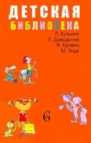 Детская библиотека. Том 6