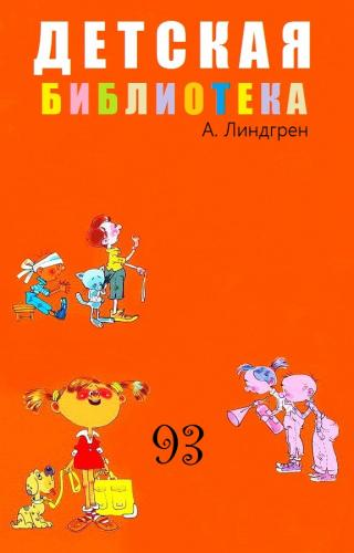 Детская библиотека. Том 93