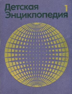 Детская энциклопедия 3е изд. (1971-74) т1 Земля