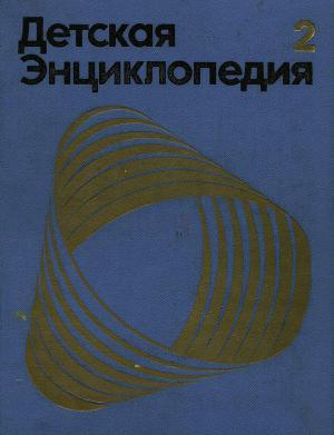 Детская энциклопедия 3е изд. (1971-74) т2 Мир небесных тел