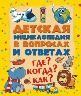 Детская энциклопедия издания 1965-1969 годов  т11. Язык. Художественная литература. 1968