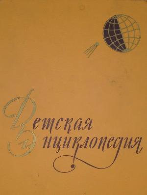 Детская энциклопедия в 10-ти томах. Том 1-й