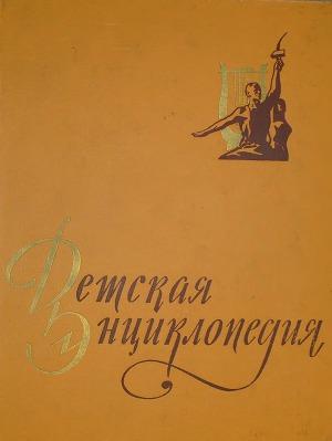 Детская энциклопедия в 10-ти томах. Том 10-й.