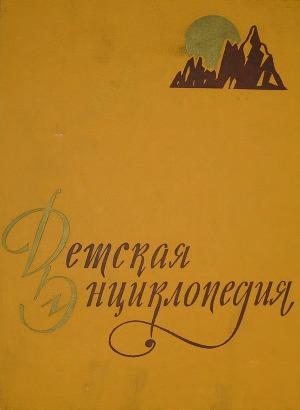 Детская энциклопедия в 10-ти томах. Том 2-й