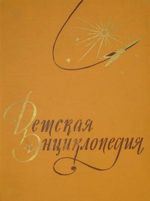 Детская энциклопедия в 10-ти томах. Том 3-й