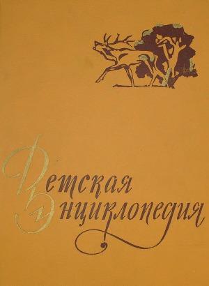 Детская энциклопедия в 10-ти томах. Том 4-й.
