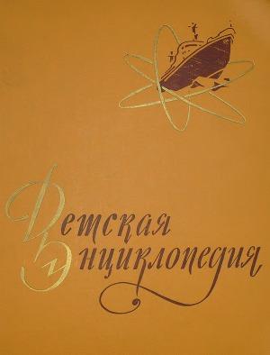 Детская энциклопедия в 10-ти томах. Том 5-й.