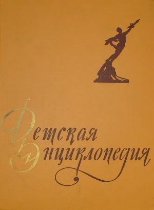 Детская энциклопедия в 10-ти томах. Том 6-й.