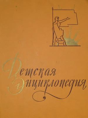 Детская энциклопедия в 10-ти томах. Том 7-й.