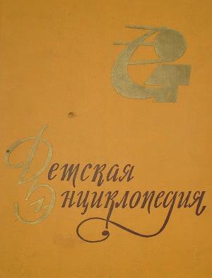 Детская энциклопедия в 10-ти томах. Том 8-й.