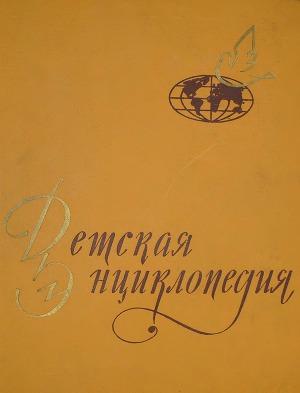 Детская энциклопедия в 10-ти томах. Том 9-й
