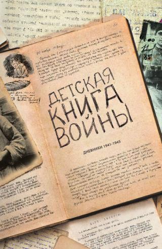 Детская книга войны - Дневники 1941-1945