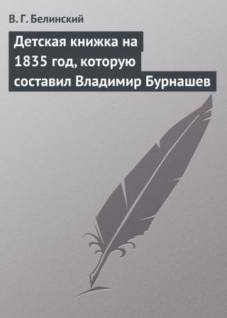 Детская книжка на 1835 год, которую составил Владимир Бурнашев