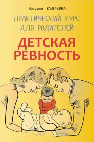 Детская ревность [Для тех, кто ждет еще одного ребенка. Практический курс для родителей]