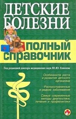 Детские болезни. Полный справочник