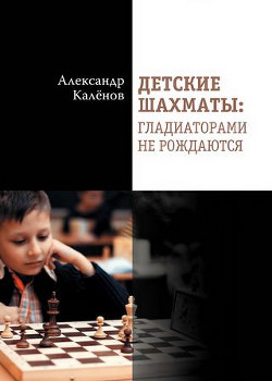 Детские шахматы: Гладиаторами не рождаются