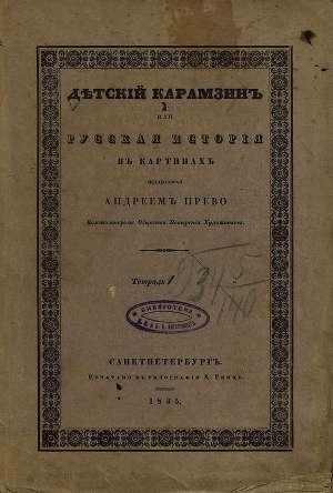 Детский Карамзин, или Русская история в картинах. Тетрадь 1