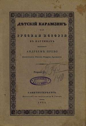 Детский Карамзин, или Русская история в картинах. Тетрадь 2