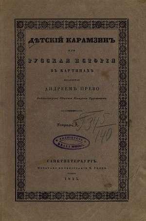 Детский Карамзин, или Русская история в картинах. Тетрадь 3
