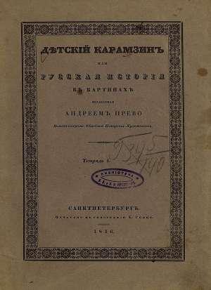 Детский Карамзин, или Русская история в картинах. Тетрадь 4