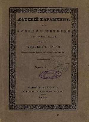 Детский Карамзин, или Русская история в картинах. Тетрадь 5