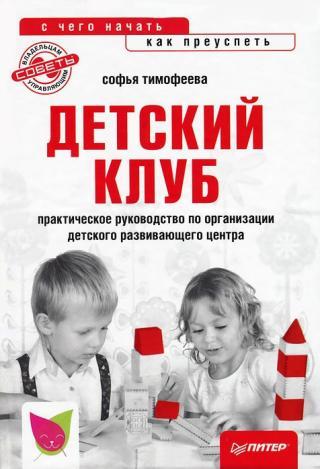 Детский клуб: с чего начать, как преуспеть