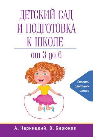 Детский сад и подготовка к школе
