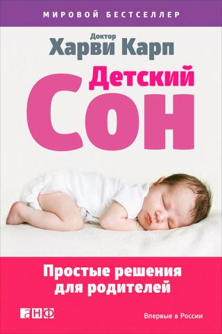 Детский сон [Простые решения для родителей]