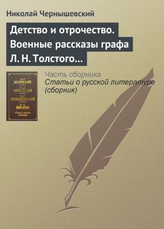 Детство и отрочество. Военные рассказы графа Л. Н. Толстого (статья)