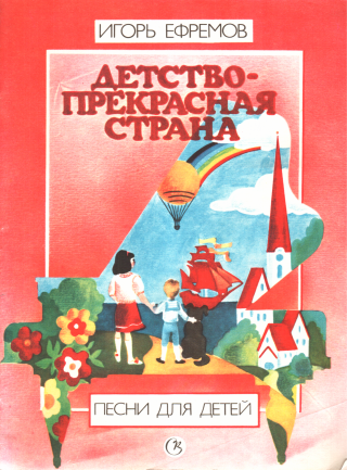 Детство - прекрасная страна