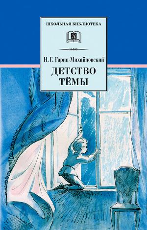 Детство Тёмы (с илл.)