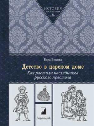 Детство в царском доме. Как растили наследников русского престола