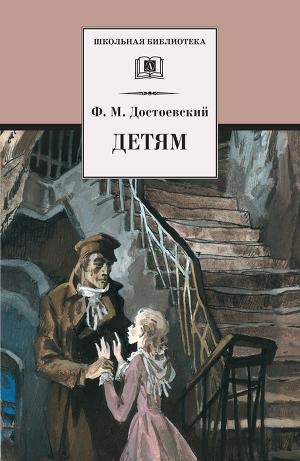 Детям (сборник)
