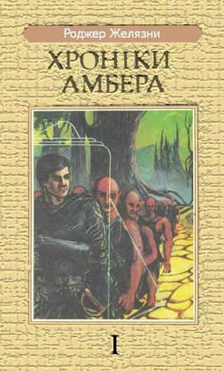 Дев'ять Принців Амбера